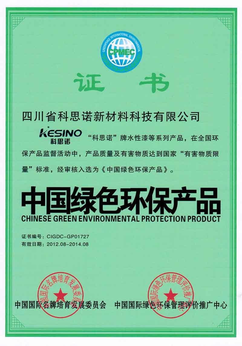雷竞技App诺牌雷竞技竞猜漆中国绿色环保产品