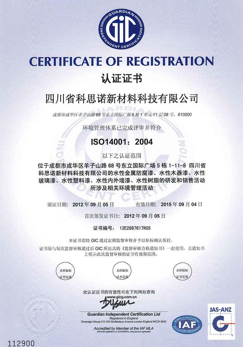 科思诺获ISO14001国际环境管理体系认证