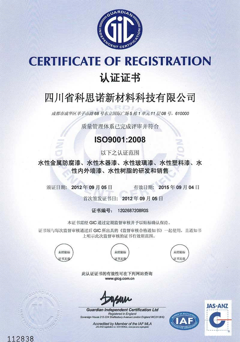 科思诺获ISO9001国际质量管理体系认证
