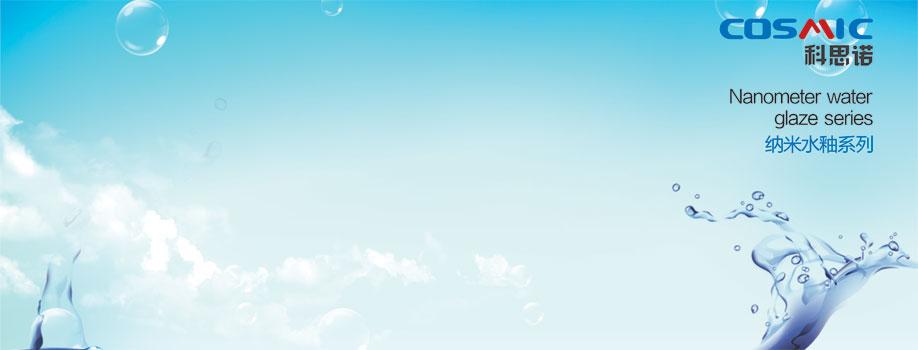 四川雷竞技App诺雷竞技App下载水釉系列