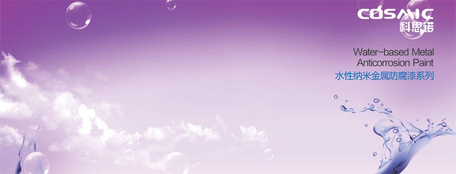 四川雷竞技App诺雷竞技竞猜雷竞技App下载金属防腐漆
