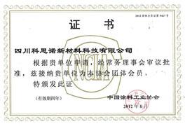 中国涂料工业协会团体会员单位